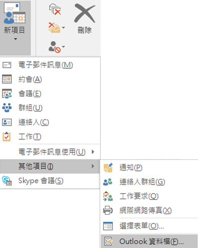 建立新的 Outlook 資料檔
