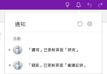 顯示 [最近的編輯] 中有兩個項目的 [通知] 窗格。