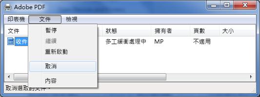 在 [文件] 功能表,按一下 [取消]。