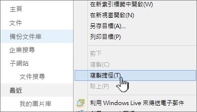 在 [快速啟動] 中以滑鼠右鍵按一下文件庫,並選取 [複製捷徑] 選項
