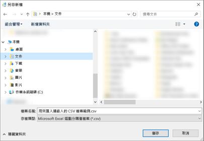 在下載範例 .csv 檔案時,請以 .csv 檔案類型將它儲存到您的電腦。