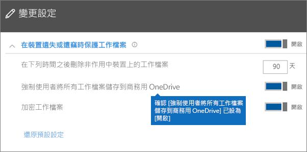 檢查 [強制使用者將所有工作檔案儲存到商務用 OneDrive] 設定已設為 [開啟]。