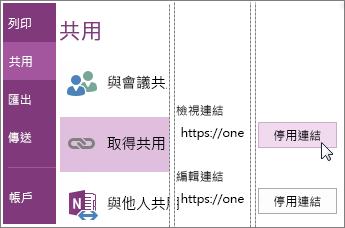 螢幕擷取畫面顯示如何在 OneNote 2016 中停用連結。