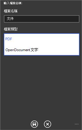儲存為 PDF