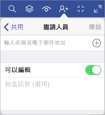 輸入名稱或電子郵件地址,以邀請其他人在 iPad 版 Visio Viewer 中檢視您的圖表。