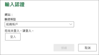 SharePoint Mac 上的認證提示