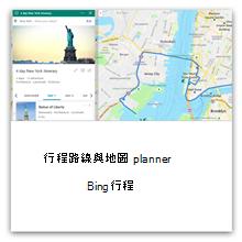 使用 Bing 的旅遊行程和地圖規劃工具