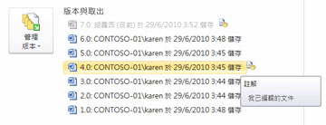 Microsoft Word 檔案之版本歷程記錄的 [Backstage 檢視]。已選取第 4 版。