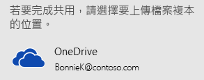 如果您尚未將簡報儲存至 OneDrive 或 SharePoint,PowerPoint 會提示您執行此動作。