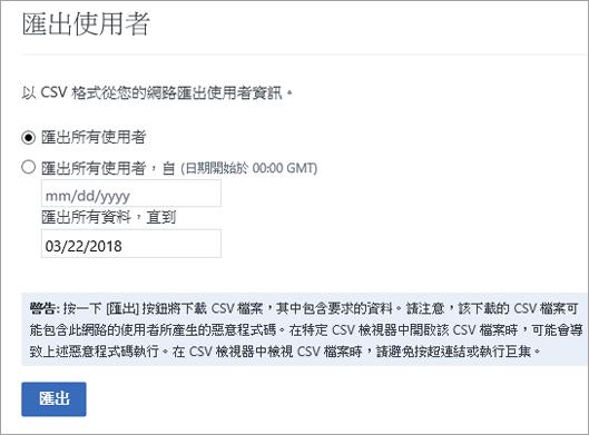 Yammer 匯出使用者選項 - [匯出所有使用者] 或 [匯出所有使用者,從下列日期之後]