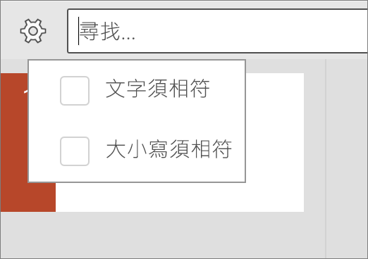 顯示 PowerPoint 中的大小寫須相符] 和 [符合 Word 選項 Android 版。