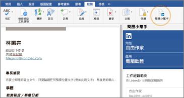 履歷表在畫面左側,而簡歷小幫手在右側