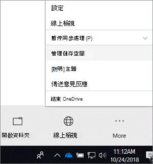 已在新版商務用 OneDrive 同步處理用戶端功能表中選取 [管理儲存空間] 的螢幕擷取畫面。