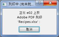 當您將文件傳送至印表機時,會出現 [列印中] 對話方塊。
