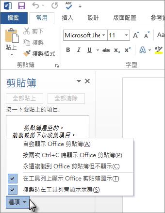 您可以在 Office [剪貼簿] 工作窗格進行的作業