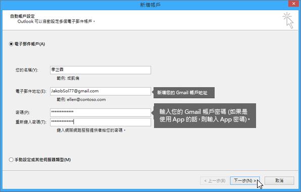 輸入您的 Gmail 電子郵件地址和 Gmail 帳號密碼