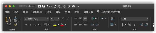 深色模式下的 Excel 功能區影像