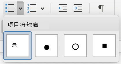 Mac 版 Outlook 中的 [專案符號庫] 功能表。