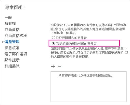使用 Exchange 系統管理中心以解決 DSN 5.7.133 並允許寄件者