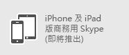 商務用 Skype - iOS