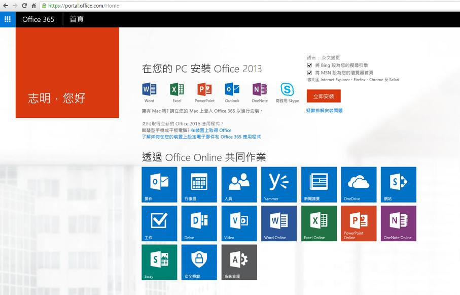 如何在電腦上安裝 Office 365 的螢幕擷取畫面。