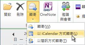 功能區上的以 iCalendar 方式轉寄命令