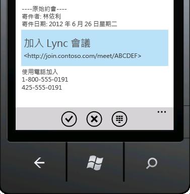 加入 Lync 會議