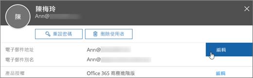 在主要電子郵件地址旁邊,選擇 [編輯]。