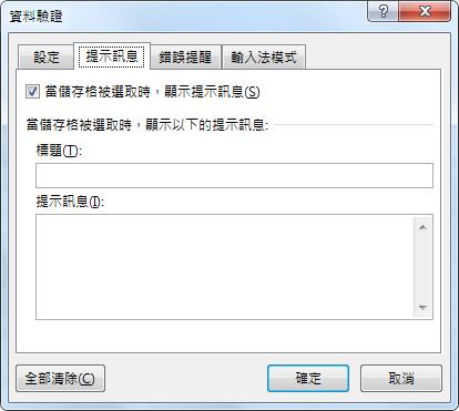 選擇其他人在 Excel 中開始使用下拉式清單時要看到的訊息