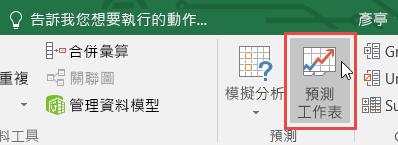 [資料] 索引標籤上的 [預測工作表] 按鈕
