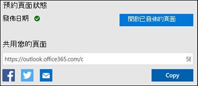 螢幕擷取畫面: 從您的 Booking 頁面中複製 URL