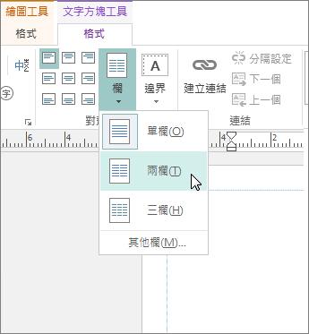 螢幕擷取畫面顯示 Publisher [文字方塊工具] 中的 [欄]。