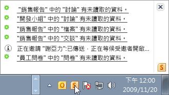 Windows 通知區域內的多個提醒