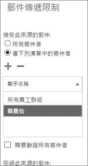在系統管理中心新增允許的寄件者以協助解決 DSN 5.7.136