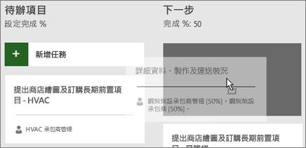 從一個 [任務面板] 欄中將任務移至另一個的螢幕擷取畫面。