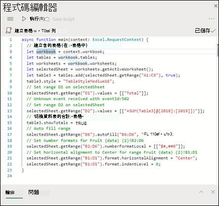 當您從 [腳本] 清單中選取腳本時,它會顯示在新窗格中,同時也會顯示 TypeScript 程式碼本身。