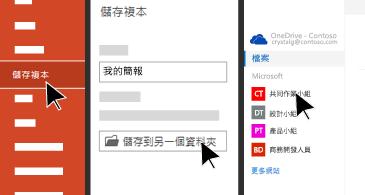 顯示雲端儲存選項的檔案功能表