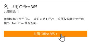 在與任何人共用訂閱之前的 [我的帳戶] 頁面的 [共用 Office 365] 區段。