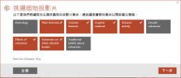 快速啟動工具程序的步驟 3:在 PowerPoint 中取得簡報大綱