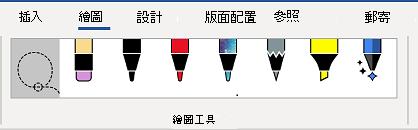 Word 功能區的繪圖工具功能區。