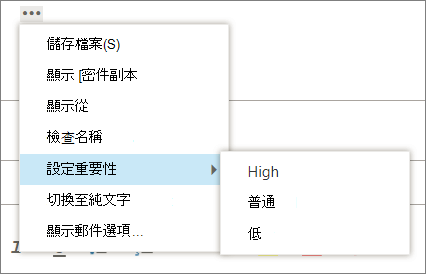 螢幕擷取畫面會顯示與設定重要性反白顯示,顯示 [高]、 [一般] 和 [低的值的選項可供郵件的其他選項。