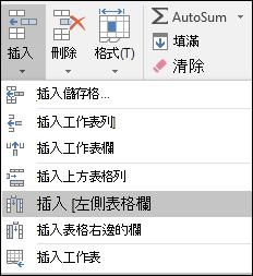 若要新增的表格欄內的 [常用] 索引標籤,按一下箭號的插入 > 左側插入表格欄。