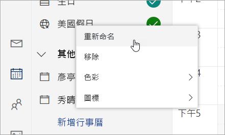 [行事曆] 操作功能表的螢幕擷取畫面