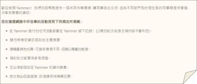 Yammer 原則範例