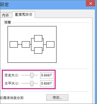 移動滑桿或輸入數字以設定線條跳轉的大小。
