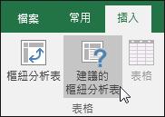 依序移至 [插入] > [建議的樞紐分析表] 即可讓 Excel 為您建立樞紐分析表
