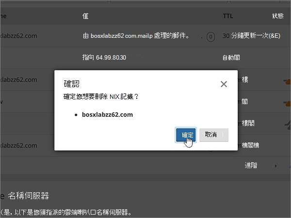 Cloudflare-BP-設定-2-7