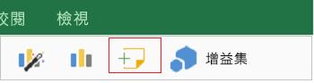 IPad 版 Excel 中新增註解