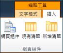 功能區中的編輯工具包含 [插入網頁組件] 按鈕。