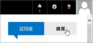 用於購買 Office 365 試用版的按鈕